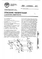 Патент 1340645 Механизм решетных станов