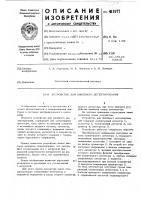 Патент 481977 Устройство для литейного детектирования