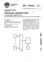 Патент 1594030 Устройство для диагностирования пневматического тормозного привода автомобиля