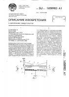 Патент 1658983 Машина для очистки плодов
