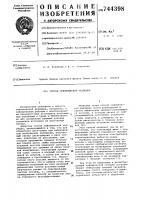 Патент 744398 Способ сейсмической разведки