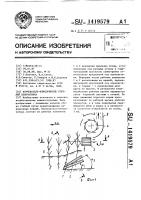 Патент 1419579 Корчеватель-измельчитель стеблей хлопчатника