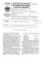 Патент 532614 Полимеерная композиция