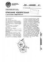 Патент 1444409 Рабочая камера пильного волокноотделителя