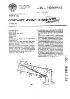 Патент 1836619 Способ загрузки металлсодержащих материалов в дуговую печь и устройство для его осуществления