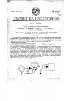 Патент 20157 Супергетеродинный радиоприемник