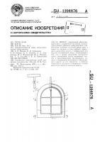 Патент 1204876 Шибер