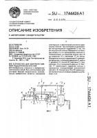 Патент 1744426 Устройство для контроля биений подшипников качения