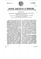 Патент 31689 Прерыватель к хронографу с электрическим контактом, управляемым воздушной волной