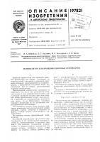 Патент 197821 Патент ссср  197821