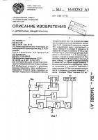 Патент 1643252 Устройство для проверки плотности тормозной системы поезда