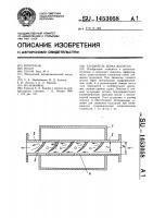 Патент 1453058 Глушитель шума выпуска