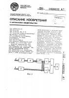 Патент 1420533 Устройство для измерения скоростных характеристик потока