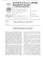 Патент 253346 Станок для продольной резки и намотки полосовых полимерных материалов