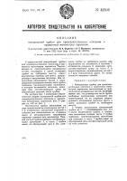 Патент 32503 Контрольная трубка для предохранительных клапанов и пружинных манометров паровозов