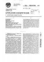 Патент 1824338 Устройство для контроля положения стрелки