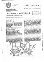 Патент 1702928 Зерноуборочный комбайн