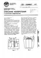 Патент 1534637 Магнитопровод электрической машины и способ изготовления магнитопровода электрической машины