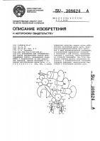 Патент 308624 Устройство для автоматической сварки неповоротных стыков труб