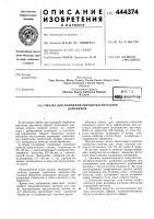 Патент 444374 Смазка для холодной обработки металлов давлением