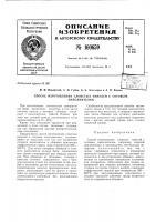 Патент 160659 Патент ссср  160659