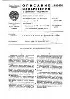 Патент 883456 Устройство для формования торфа