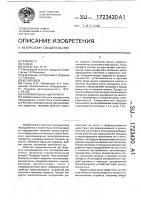 Патент 1723420 Скороморозильный аппарат