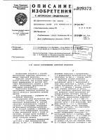 Патент 929373 Способ изготовления сварочной проволоки