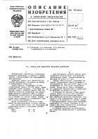 Патент 603657 Смазка для обработки металлов давлением