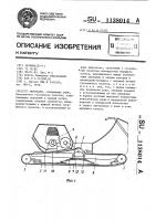 Патент 1138014 Мотосани