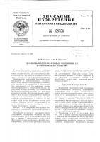 Патент ссср  158756
