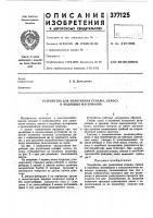 Патент 377125 Устройство для уплотнения сенажа, силоса и пoдoб^^ыx материалов