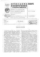 Патент 352075 Патейтйочехвинейай