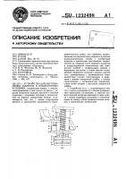 Патент 1232498 Устройство для изготовления таблеток в лабораторных условиях