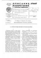 Патент 676647 Лабораторный пильный волокноотделитель