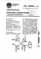 Патент 1223372 Смеситель свч