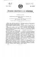 Патент 24238 Устройство для нанесения эмульсии на подложку для кинопленки