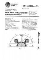 Патент 1582280 Ротор синхронной электрической машины