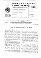 Патент 207822 Стенд для сборки продольного стыка обечаек