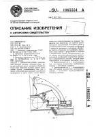 Патент 1065554 Дреноукладчик