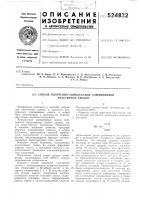 Патент 524832 Способ получения комплексной алюминиевой пластичной смазки