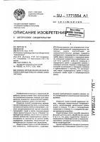 Патент 1771554 Способ определения механической поврежденности семян хлопчатника