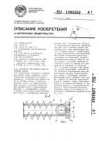 Патент 1293352 Устройство для добычи торфа из глубины залежи