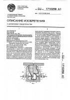 Патент 1710258 Флюсовая подушка