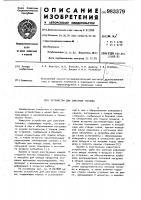 Патент 983379 Устройство для сжигания топлива