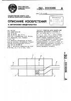 Патент 1010306 Глушитель шума выхлопа для двигателя внутреннего сгорания