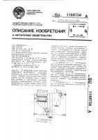 Патент 1169756 Устройство для очистки сыпучего материала