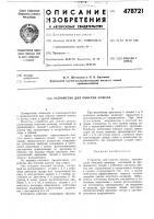 Патент 478721 Устройство для очистки осмола