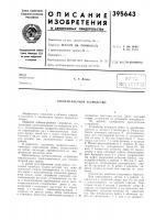 Патент 395643 Зубчато-реечное устройство