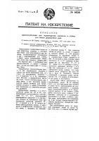 Патент 8629 Приспособление для перемещения зажимов в станке для вязки деревянных рам